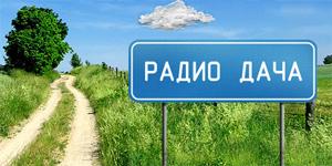 Радио Ваня онлайн  слушать бесплатно  Москва Россия