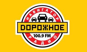 Дорожное Радио — слушать онлайн
