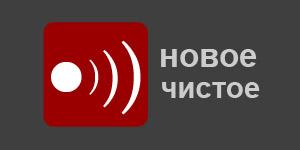 Радио Новое радио  Беларусь Минск 984 FM  слушать