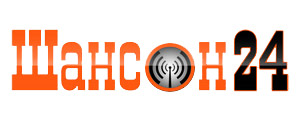 Радио Шансон 24 - онлайн