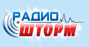 Радио шторм слушать онлайн